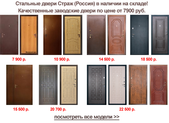 металлические двери каталог с ценами посмотреть